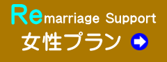 Remarriage upport